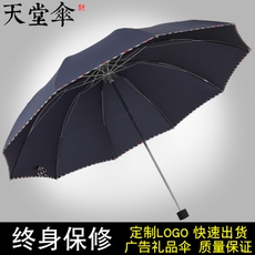 Зонт Heaven 307 Logo