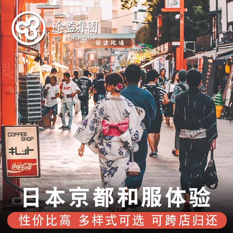 日本京都锦成和服租赁预约体验预订伏见稻荷清水寺外景跟拍