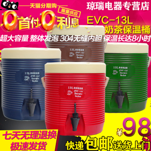 13L milk cooler tea bucket herbal tea barrel tea shop equipment juice barrel four color