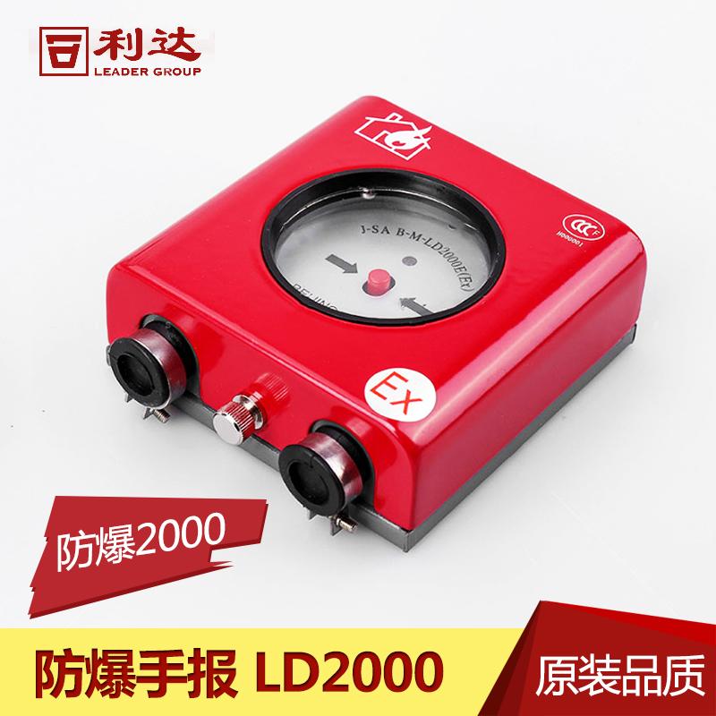 利达防爆手报J-SAB-M-LD2000E(Ex)手动火灾报警按钮 编码型现货