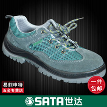 Shida Safety Shoes Leisure multifunctional safety shoes anti-smashing steel baotou to protect the toes anti-static FF0502