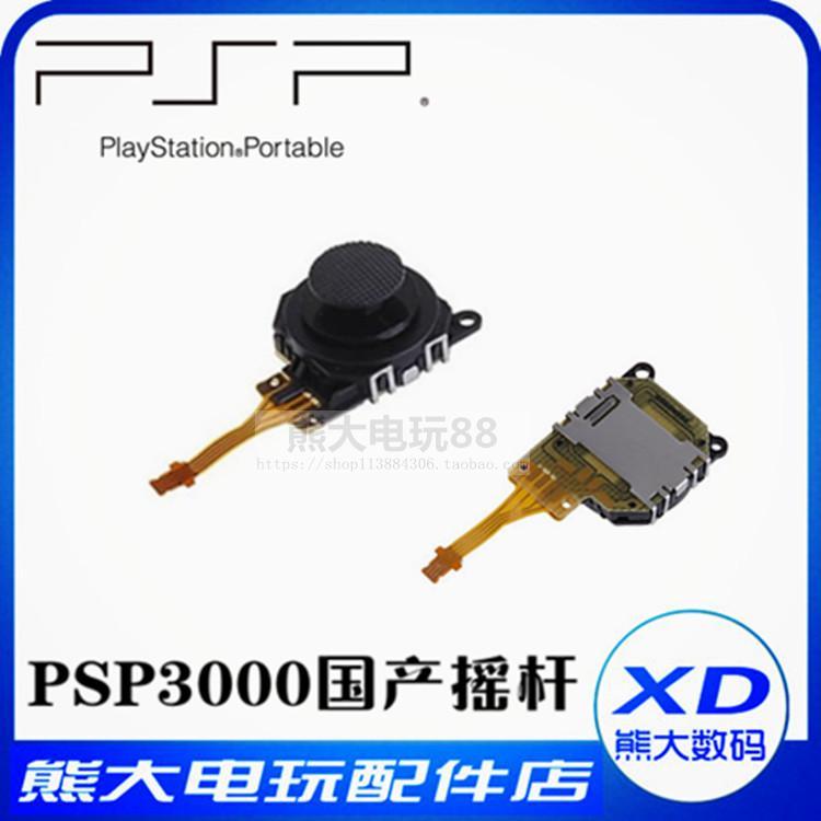 [PSP3000摇杆 PSP3000操纵杆 3D摇杆 PSP摇杆 PSP3000配件]