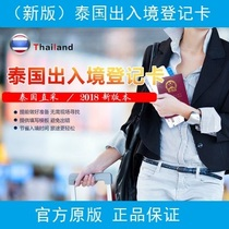 New 2018 Thai Entry-Exit card entry cards exit card official original Thai travel travel