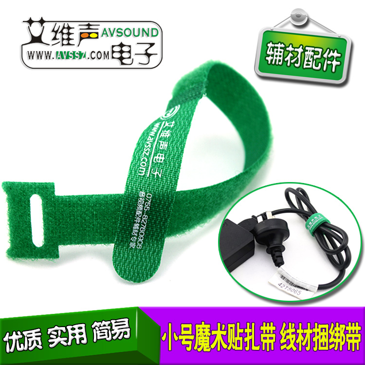 AVS ай размер звук -- s оригинальные на липучках связи галстук пакет связи норвежский группа пакет кабельные стяжки