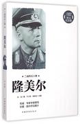 隆美爾(圖文紀念版)/二戰風云人物 博庫網