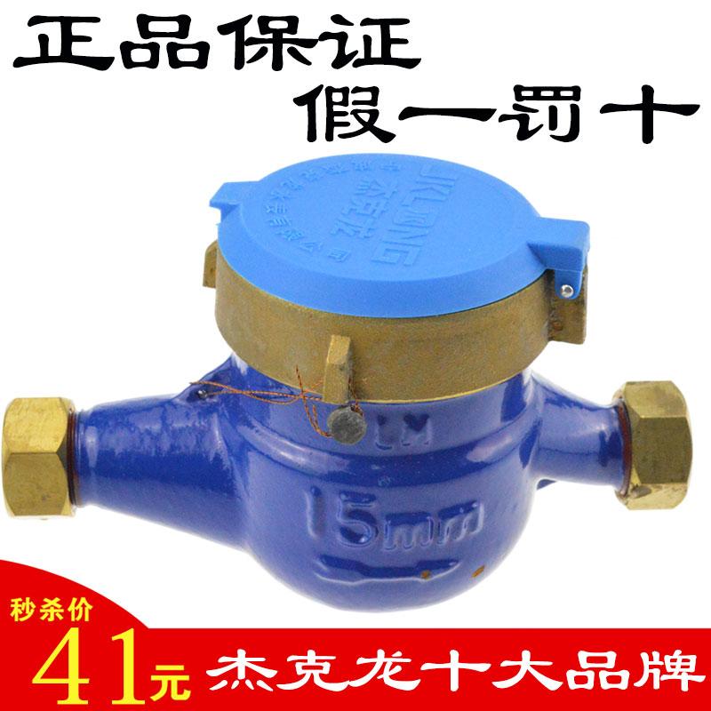 杰克龙家用滴水表自来水冷水表一滴灵高灵敏防滴水表4分6分1寸