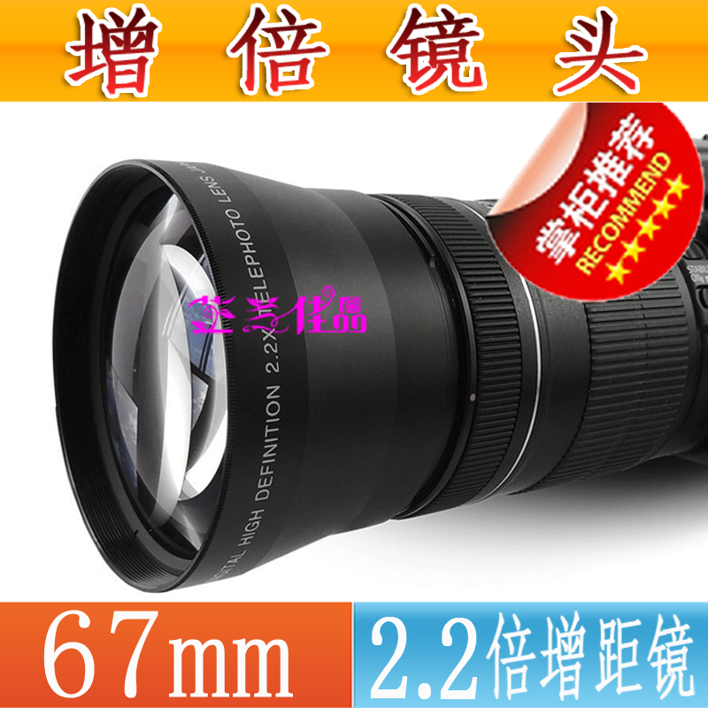 67MM 2.2 время увеличение расстояние объектив увеличение время зеркало 2.2X камера прикрепленный плюс объектив канон 18-135mm