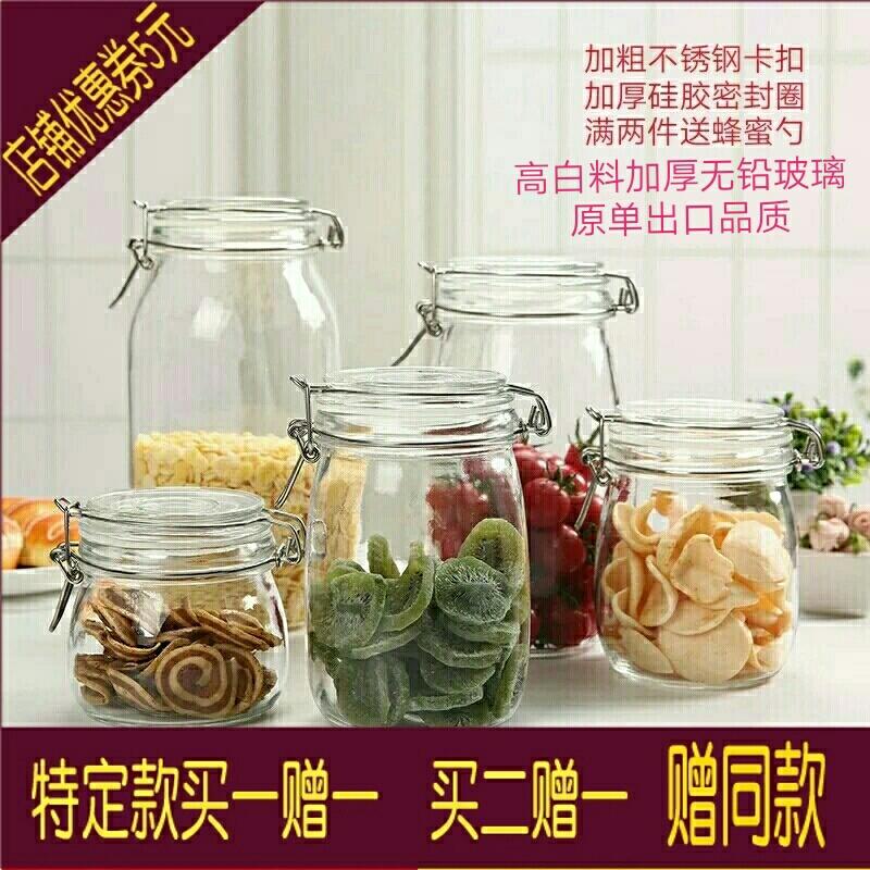 加厚無鉛玻璃泡酒瓶密封罐儲物罐泡菜壇酵素瓶檸檬蜂蜜瓶套裝包郵