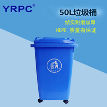 yrpc50 liters trash can with lid household trash can kitchen trash can sanitary trash can with lid with wheels