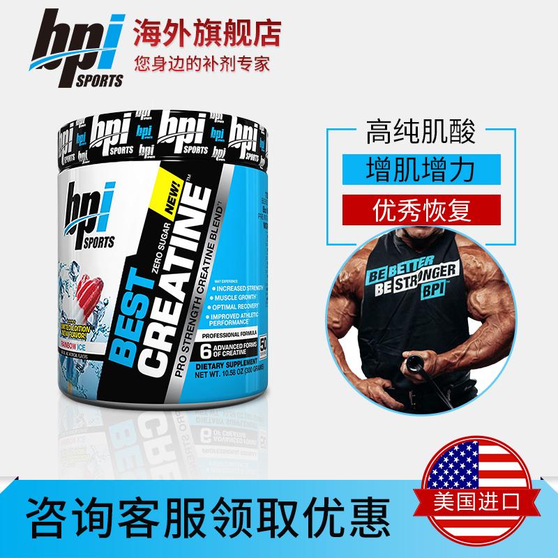 Сша bpi Creatine превышать эффект смешивать мышца кислота порошок фитнес увеличение мышца взрыв волосы сила выносливость один вода мышца кислота 50 часть