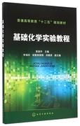 基礎化學實驗教程(普通高等教育十二五規劃教材) 博庫網