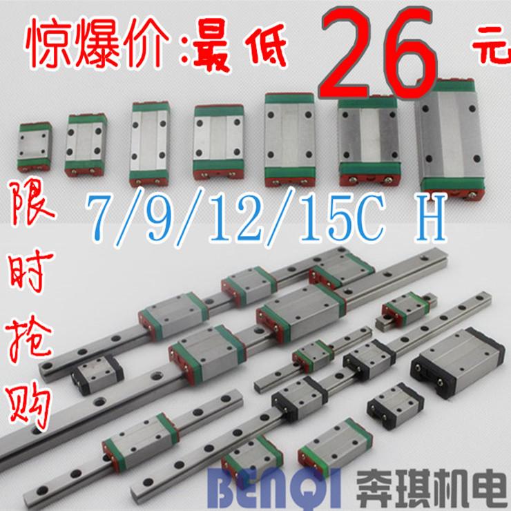 Сделано в китае миниатюрный прямая линия руководство ползунок слайды MGN/MGW/7C/9C/12C/15C/12H/9H/15H/7H