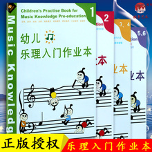 Children Learn Music Sciences Easily Children Learn Music Notes Children Learn Five-Line Scope Children's Music Sciences Introduction Book 1-6 Basic Music Sciences Exercises