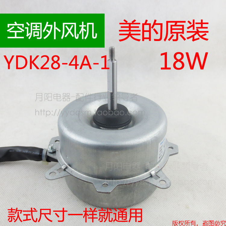Original 1P air conditioning fan motor 18W motor YDK28-4A-1