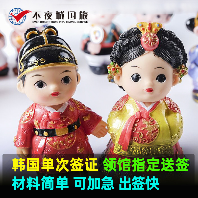 [上海送签]韩国签证个人旅游自由行可简化加急