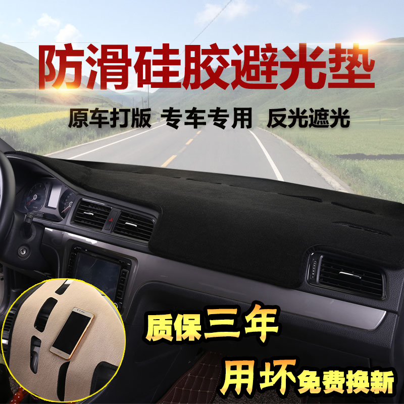 新款汽车仪表台避光垫中控台防晒隔热遮阳装饰专用防滑防护遮光垫