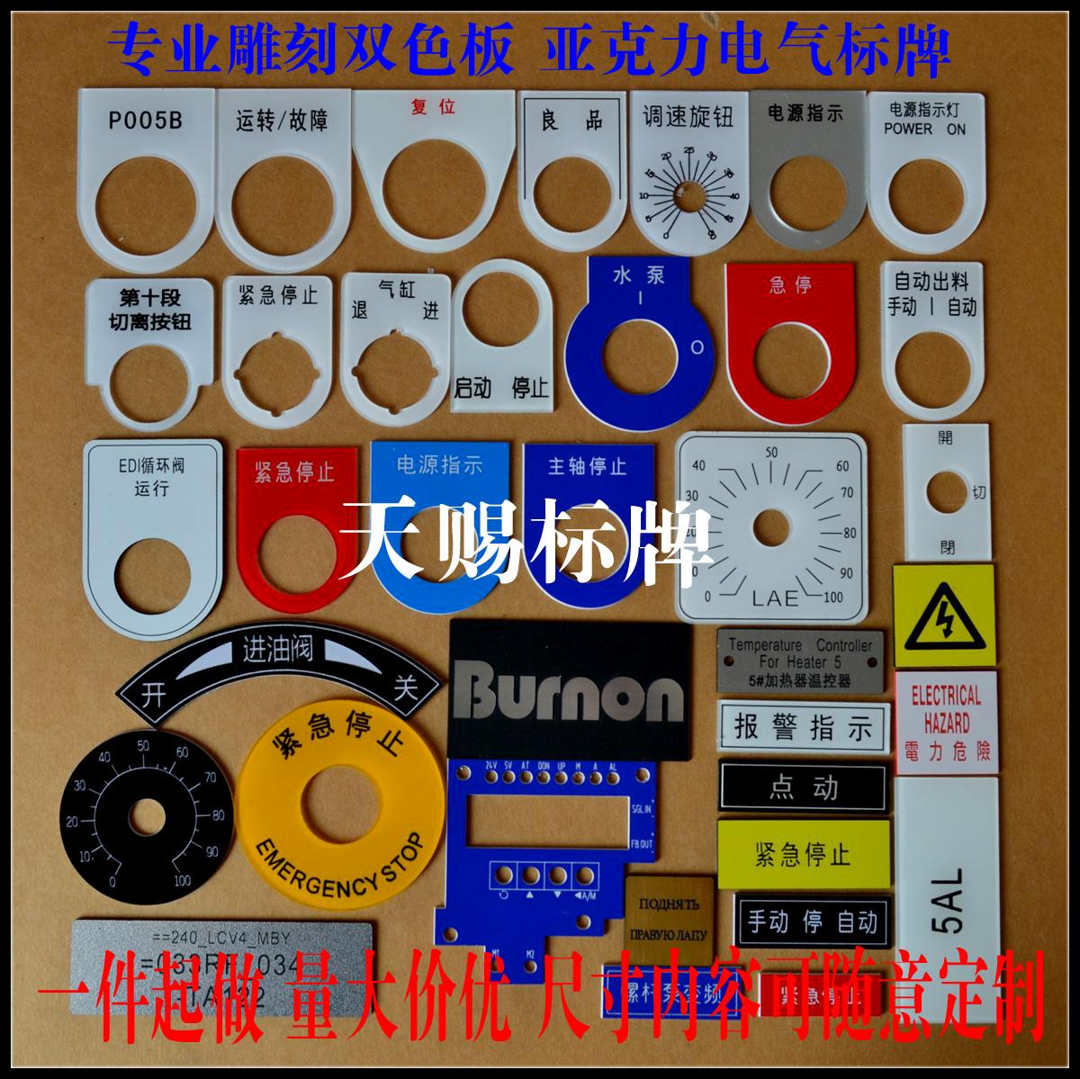ダブルカラープレートアクリル銘板電気配電盤制御箱ボタンスイッチランプ22プラスチックラベルを注文してください。