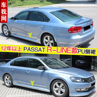 2012 new UP PASSAT R LINE section PU side skirts around the new Passat Passat PU small side skirts