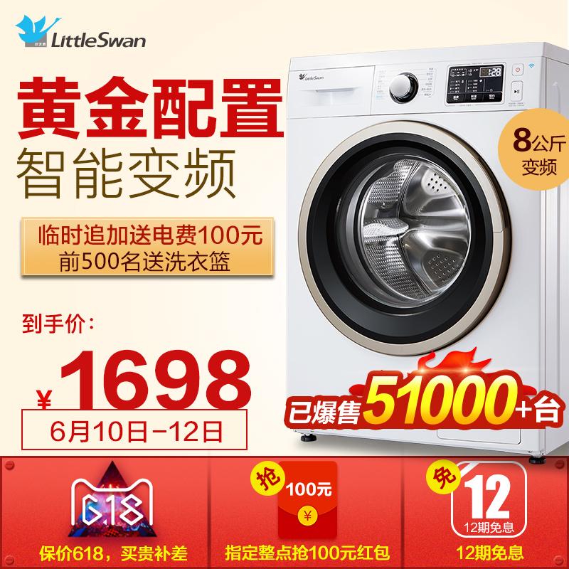 Littleswan/ маленький лебедь TG80V61WDX 8 кг умный преобразование частот автоматический ролик стиральная машина