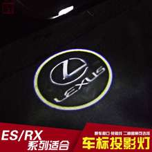 Lexus ES250 300 h 350 welcome lamp ES250 modified according to projection lamp radium shoots the lamp door