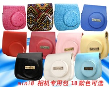 Special Fuji polaroid mini8 camera accessories bag fit bag special purse holster with straps 18 color