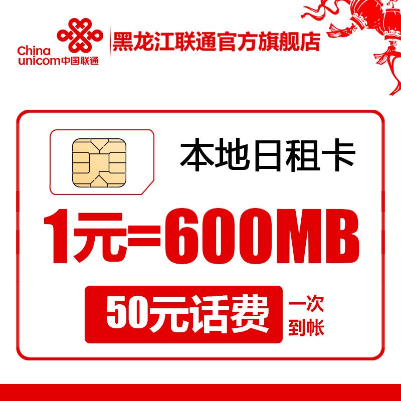 黑龍江聯通日租卡3G4G上網卡0月租手機卡電話號碼卡大流量卡包郵