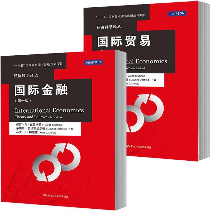 克鲁格曼 国际贸易+国际金融 第十版10版 中文版 中国人民大学出版社 国际经济学理论与政策International Economics/Krugman