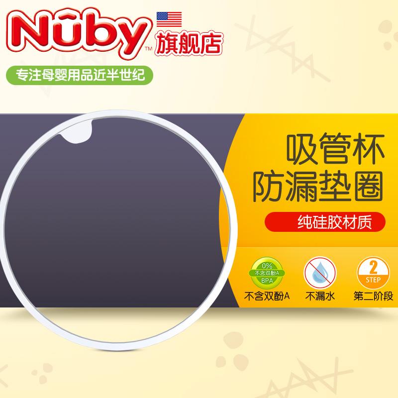 Nuby/ нуби ребенок детские чашки специальный силиконовый круг печать герметичный стиральная машина 【 перед покупкой обратитесь в службу поддержки 】