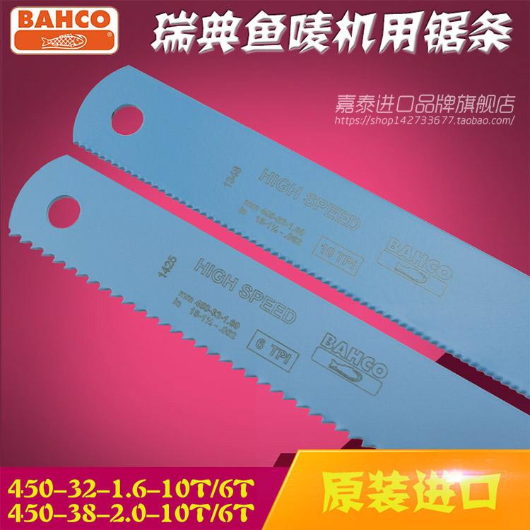 进口瑞典BAHCO百固鱼唛高速钢机用锯条450mm双金属锯片18寸6T 10T