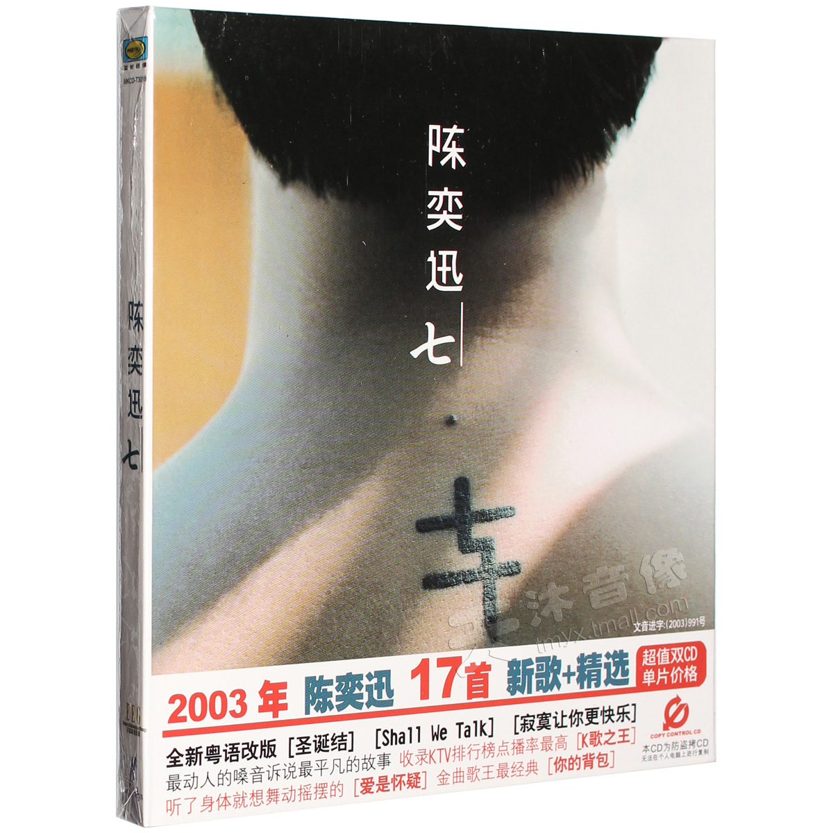 现货正版 陈奕迅专辑 七 17首新歌+精选 2CD 附歌词本 音乐唱片