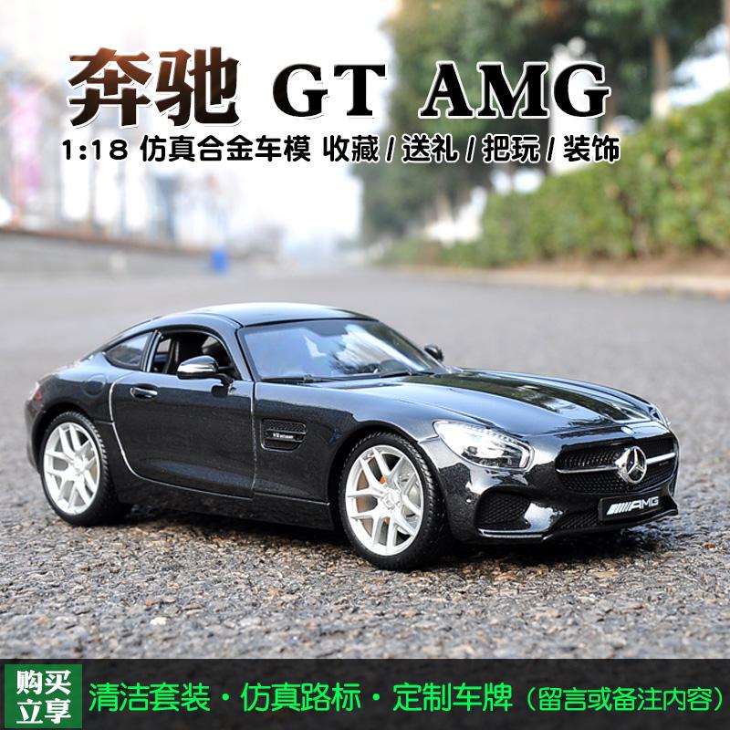 原厂仿真奔驰AMG跑车车模真合金汽车男孩儿童玩具车小汽车模型