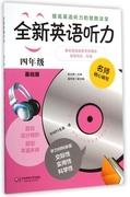全新英語聽力(附光盤4年級基礎版) 博庫網