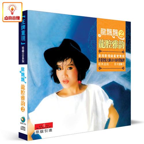 正版音乐 新京文唱片 华语歌坛经典老歌 龙飘飘2 龙腔雅韵DSD 1CD