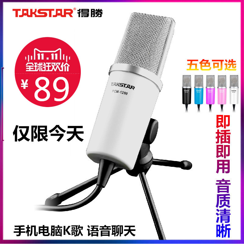 Takstar/PCM-1200 сетевой компьютер караоке микрофон голосовой чат записи конденсаторный микрофон