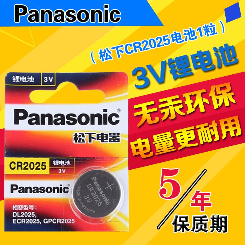 商城正品 Panasonic 松下CR2025锂离子3V纽扣电池遥控器电池2025