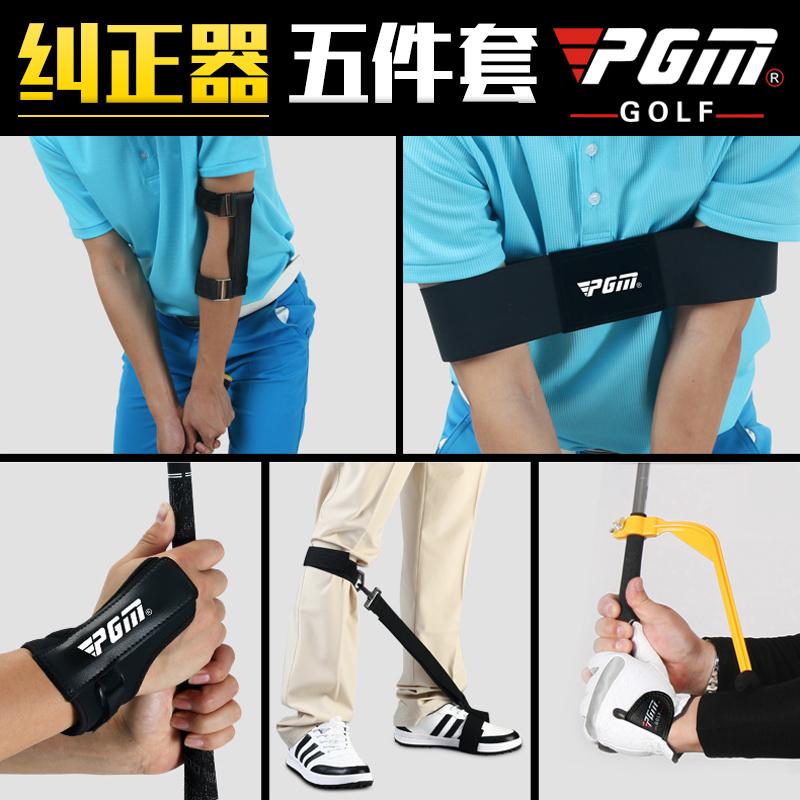 5 наборы ! PGM гольф начинающий статьи поза правильный положительный устройство рука исправлять положительный устройство команда поляк тренер
