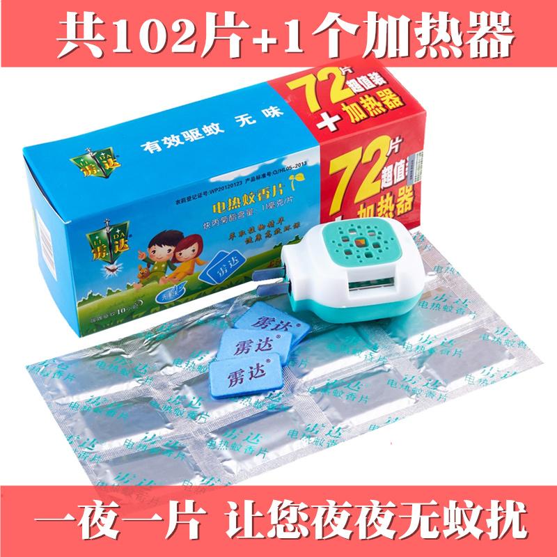 雳达电热蚊香片72片送加热器套装电蚊香无味灭蚊驱蚊