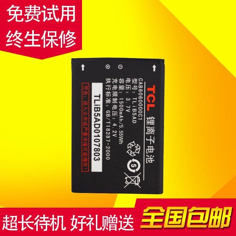 TCL A996手机电池A860 A998电池W989 A988 A968 TCLA860电池 电板