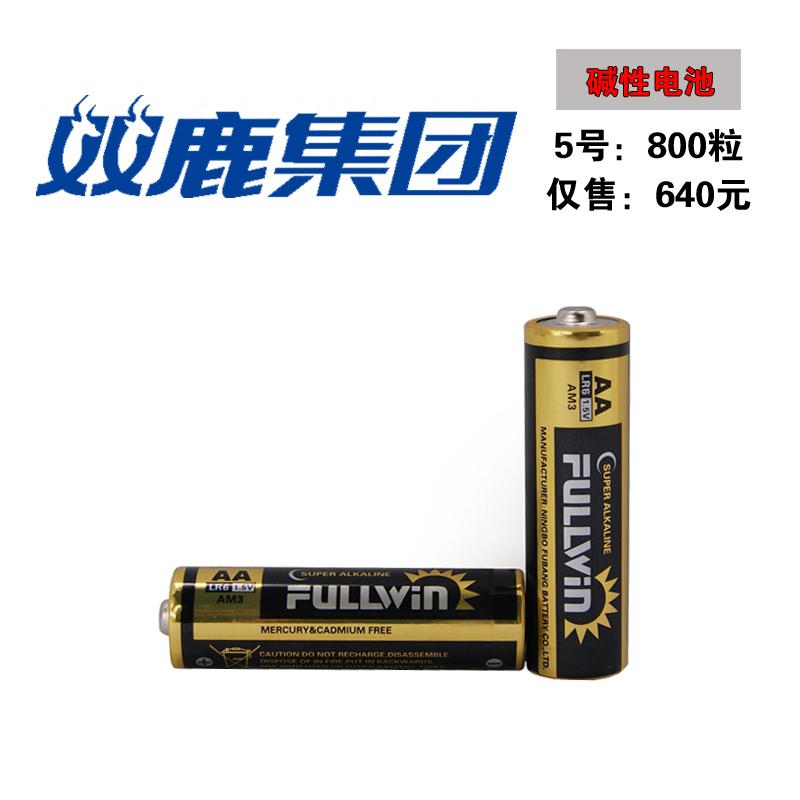 双鹿集团fullwin 碱性燃气表电子锁电池 5号五号 AA LR6  800粒价