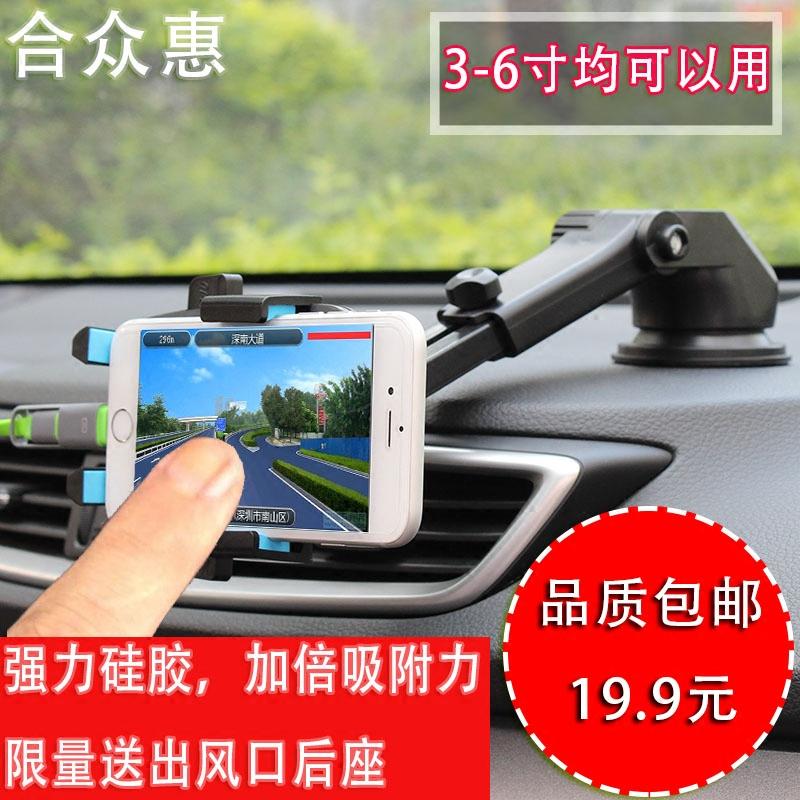 汽車多 車上車用吸盤式儀表台中控蘋果導航出風口車載手機支架