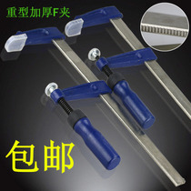 Heavy duty F Clip woodworking F frame g-character Clip woodworking clip fixed woodworking clip f clamp Mold clip Heavy Duty