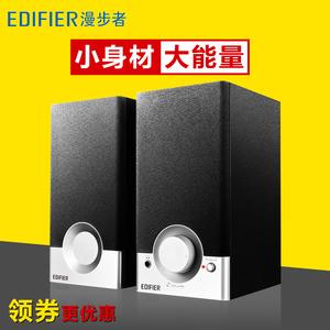 Edifier/漫步者 R18T <span class=H>多媒体</span>台式电脑 笔记本<span class=H>音箱</span> 2.0木质音响