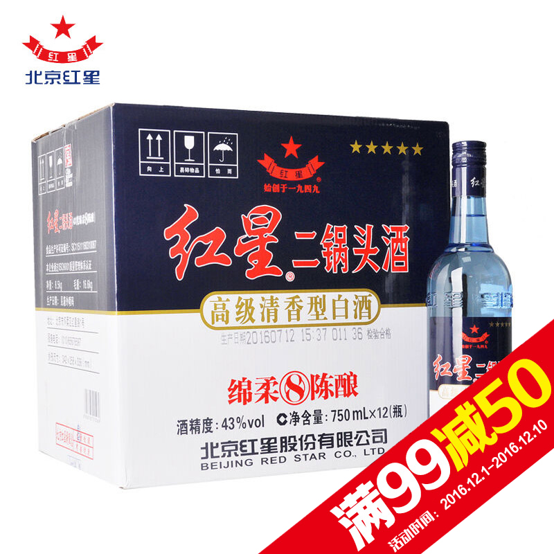 ~天貓超市~紅星二鍋頭酒八年陳釀藍瓶43度750ml^~12整箱酒廠直供