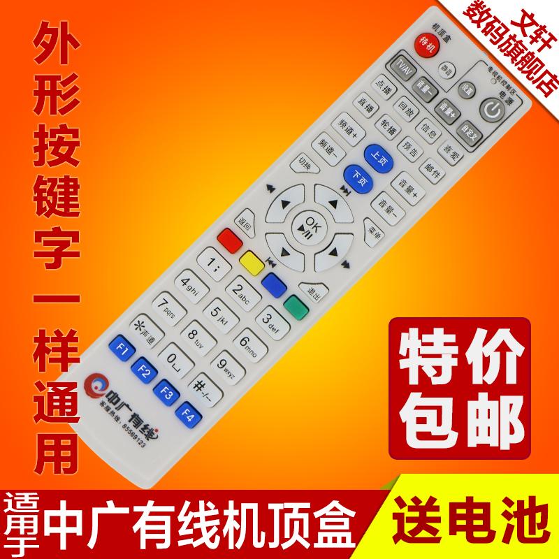 浙江上虞 柯桥 绍兴 电视机顶盒 遥控器 中广有线 大亚信息 DC460