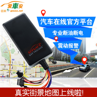 An GT06N gps car locator tracker car gps tracker car alarm motorcycle satellite