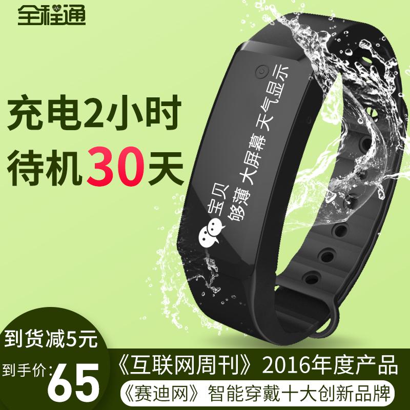 Весь путь через шагомер смартфон кольцо движение наручные часы информация напоминать спальный руководитель мера поддерживать эндрюс яблоко плавать