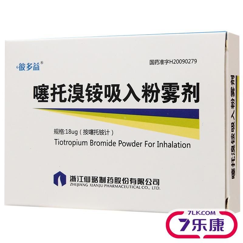 Другой больше выгода тиофена уход бромистый поглощать вводить порошок туман подготовка 18μg*6 зерна / коробка