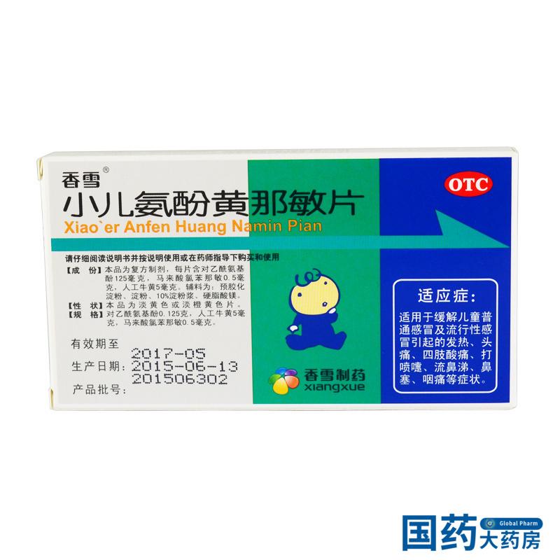 香雪 小儿氨酚黄那敏片8片儿童感冒药 发热头痛 咽痛 鼻塞流鼻涕