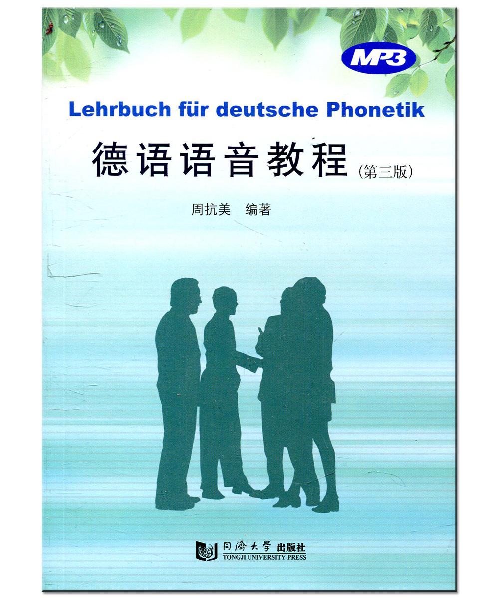 德语语音教程(第三版)(赠MP3网上免费下载) 同济大学出版社德语入门德国语德语口语