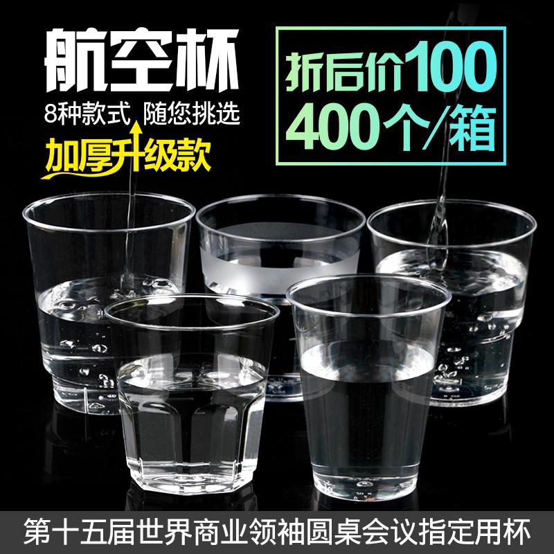 Утренняя слава 200ml одноразовые чашка сделанный на заказ авиация кубок толстый жесткий модель чашка прозрачный жесткий чашки 400 только